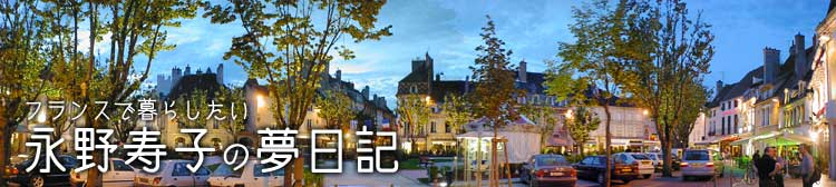 フランスで暮らしたい、永野寿子 の夢日記